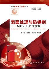表面处理与防锈剂:配方、工艺及设备