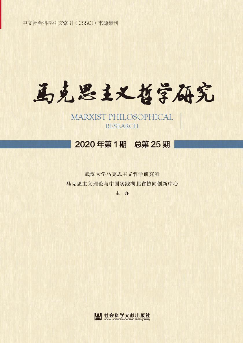 马克思主义哲学研究(2020年第1期/总第25期)