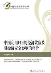 中国利用FDI的经济效应及对经济安全影响的评价