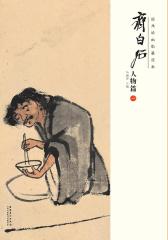 经典绘画临摹范本·齐白石人物篇(一)
