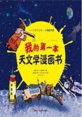 我的  本天文学漫画书(试读本)