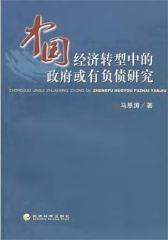 中国经济转型中的政府或有负债研(仅适用PC阅读)