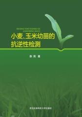 小麦、玉米幼苗的抗逆性检测(仅适用PC阅读)