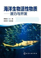 海洋生物活性物质——潜力与开发