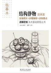 名师范本-结构静物-蔬果篇