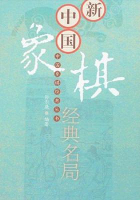 新中国象棋经典名局(仅适用PC阅读)