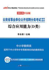中公2018云南省事业单位分类考试综合应用能力D类中小学教师类