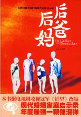 后爸后妈——现代婚姻家庭启示录,年度 强一颗催泪弹(试读本)