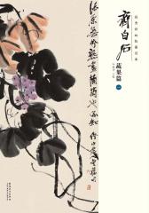 经典绘画临摹范本·齐白石蔬果篇(一)