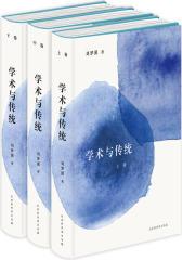 学术与传统:著名学者刘梦溪先生文化巨著 精装全三册 六卷百万言(试读本)