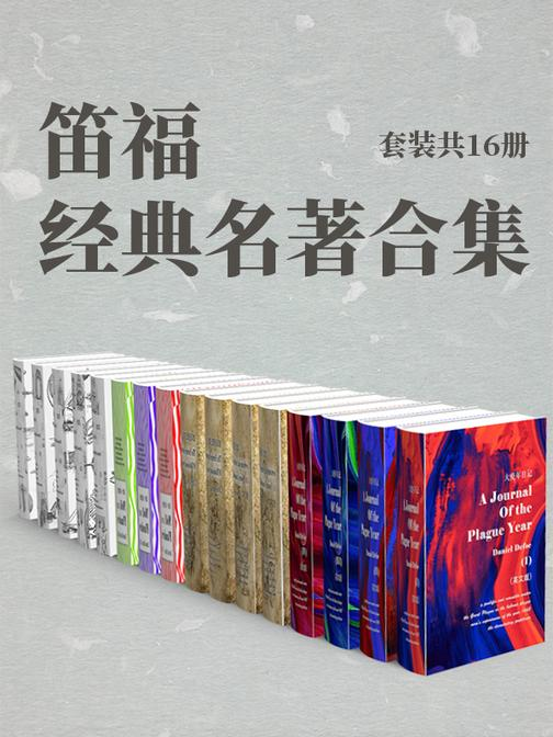 笛福经典名著合集:套装共16册