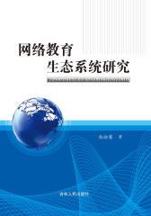 网络教育生态系统研究