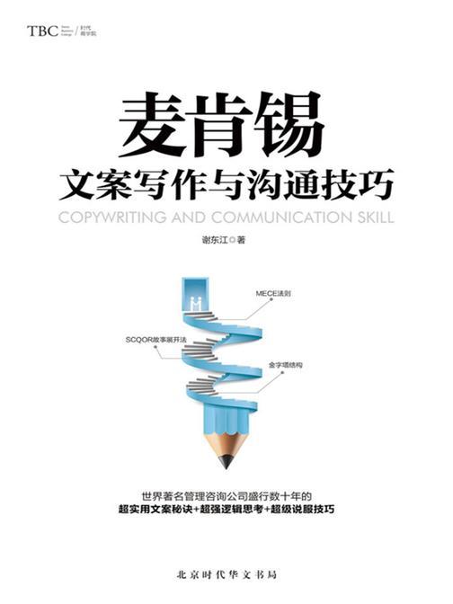 麦肯锡文案写作与沟通技巧
