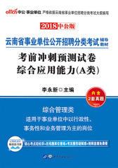中公2018云南省事业单位分类考试考前冲刺预测试卷综合应用能力A类综合管理类