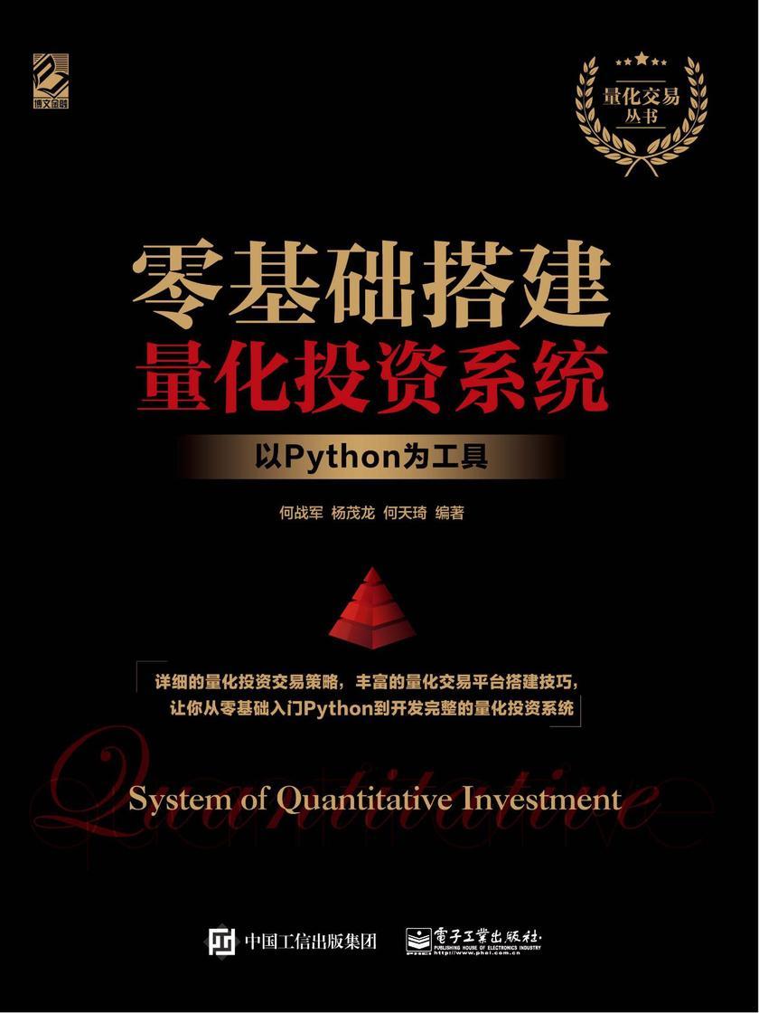 零基础搭建量化投资系统——以Python为工具