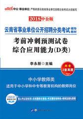中公2018云南省事业单位分类考试考前冲刺预测试卷综合应用能力D类中小学教师类
