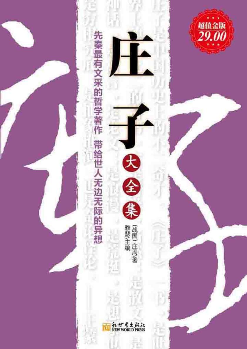 超值金版-庄子大全集(仅适用PC阅读)