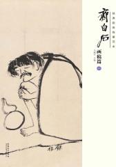 经典绘画临摹范本·齐白石画稿篇(一)
