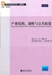 产业结构、战略与公共政策(仅适用PC阅读)