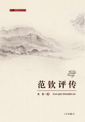 范钦评传(天一阁研究丛书)