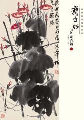 经典绘画临摹范本·齐白石花卉篇(一)