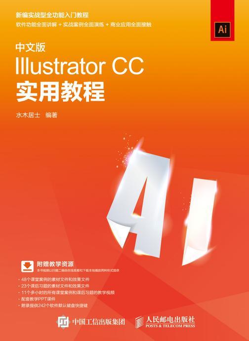中文版Illustrator CC实用教程