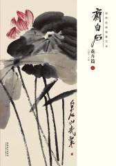 经典绘画临摹范本·齐白石花卉篇(二)