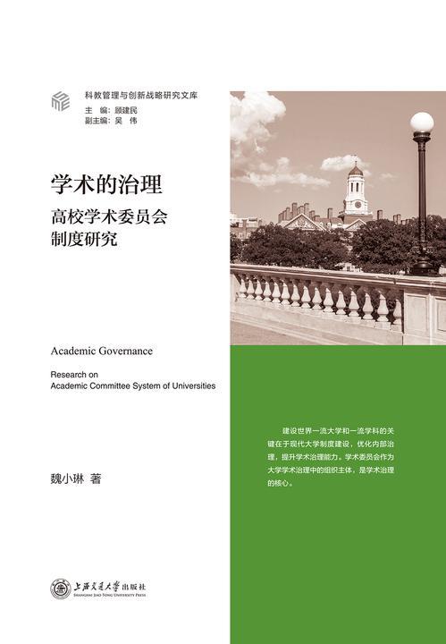 学术的治理:高校学术委员会制度研究
