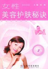 女性美容护肤秘诀