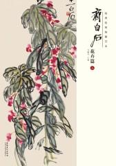 经典绘画临摹范本·齐白石花卉篇(三)