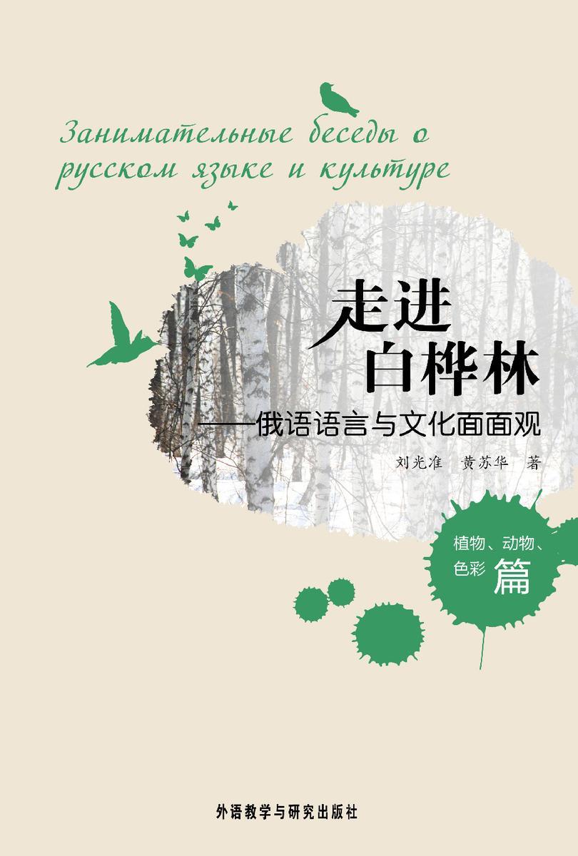 走进白桦林——俄语语言与文化面面观