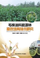 毛梾油料能源林高效培育技术研究(仅适用PC阅读)