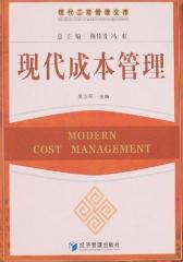 现代成本管理(仅适用PC阅读)