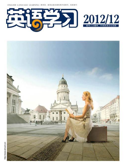 《英语学习》三刊精选2012年第12期(图文版)