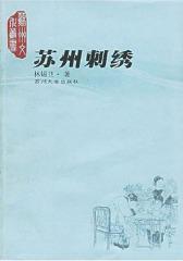 苏州刺绣(仅适用PC阅读)