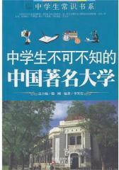 中学生不可不知的中国著名大学(试读本)