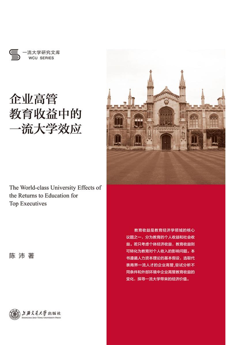 企业高管教育收益中的一流大学效应