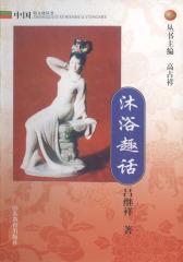 中国俗文化丛书:沐浴趣话