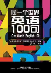 同一个世界英语100句