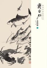 经典绘画临摹范本·齐白石水族篇(一)