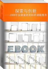 探索与创新——2009年安徽省财政科研课题报告(仅适用PC阅读)