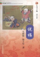 中国俗文化丛书:说福