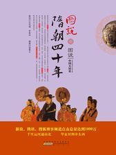 图说隋朝四十年