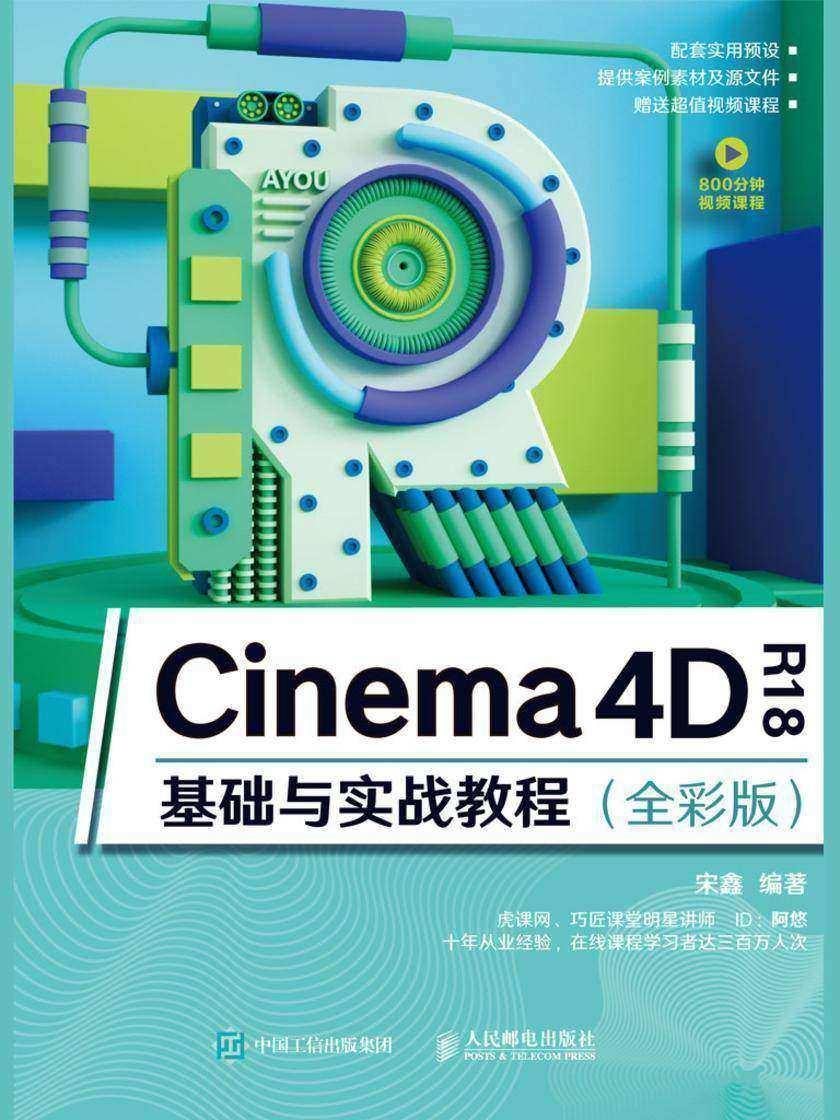 Cinema 4D R18基础与实战教程(全彩版)