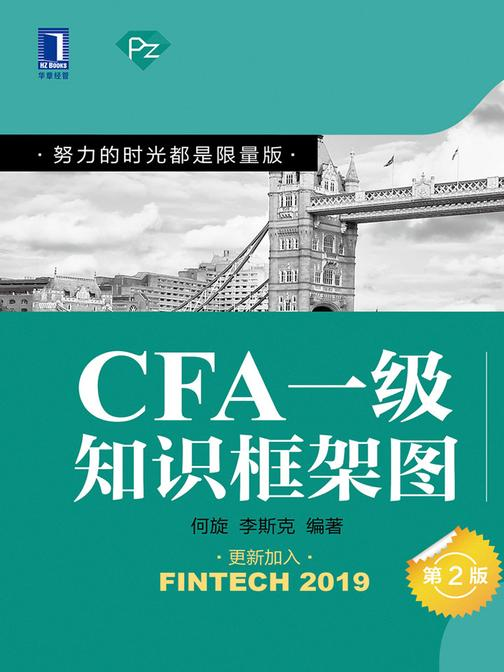 CFA一级知识框架图(第2版)