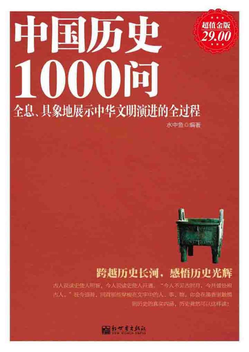超值金版-中国历史1000问
