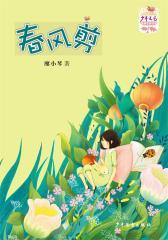 《少年文艺》金榜名家书系 短篇小说季 春风剪