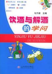 饮酒与解酒的学问