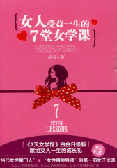 女人受益一生的7堂女学课(试读本)