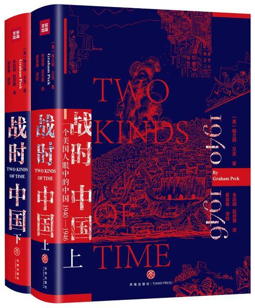 战时中国1940-1946 (一部战乱时代的中国史。余戈、钱文忠倾情推荐!欧美世界深入、仔细观察中国的经典作品)